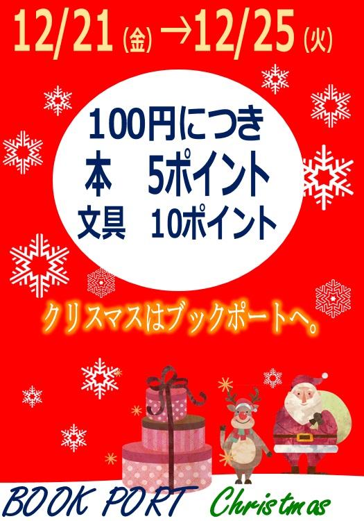 2018christmas-kurihira.jpg
