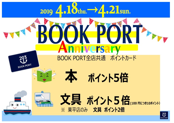 BOOK PORT Anniversary.jpg