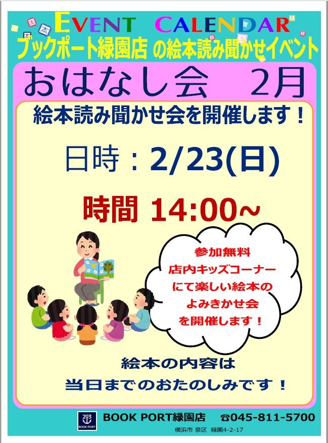 BOOKPORT ohanashikai.jpg
