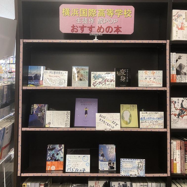 BOOKPORT yokohamakokusai.jpg