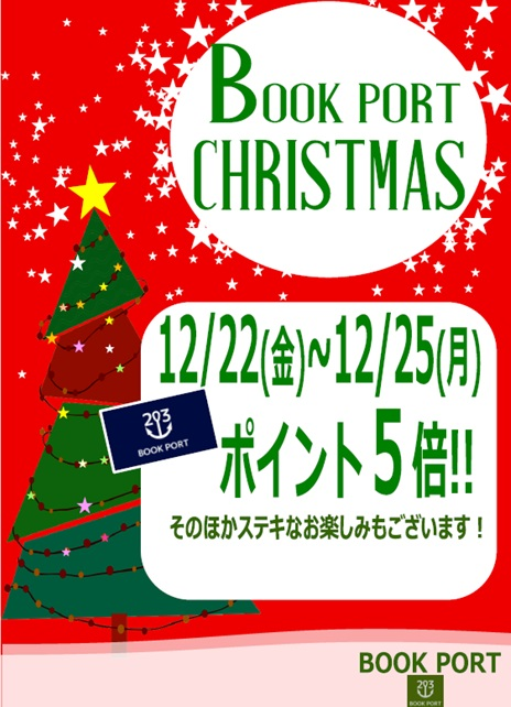 chrisymas-book-port.jpg
