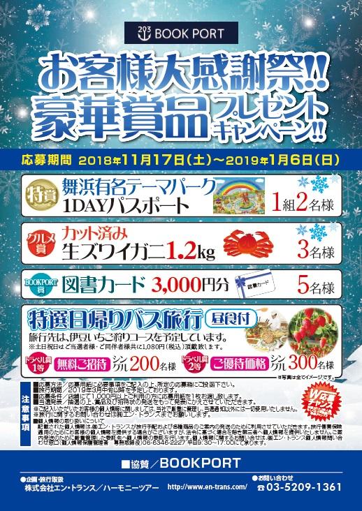 daikansyasai2018.jpg