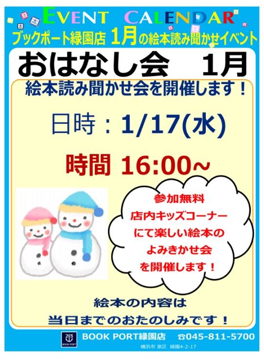 ryk_ohanashi1gatsu.jpg