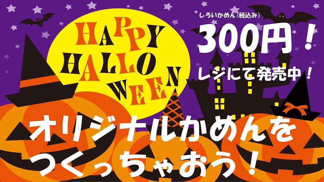 turumi_halloween_1.jpg